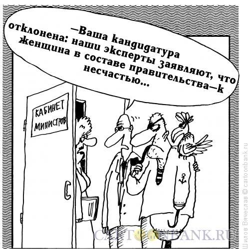 Карикатура: Эксперт, Шилов Вячеслав