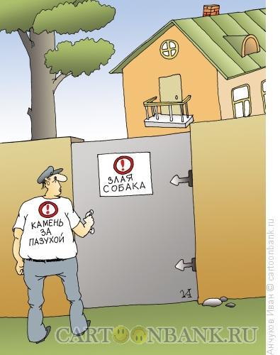 Карикатура: Злая собака, Анчуков Иван