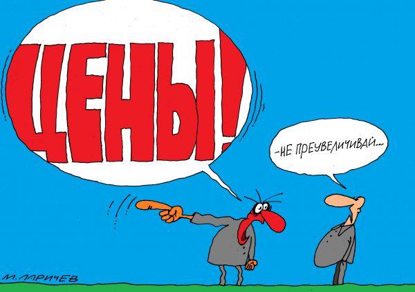 Карикатура: цены, михаил ларичев
