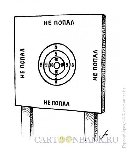 Карикатура: мишень в тире, Гурский Аркадий