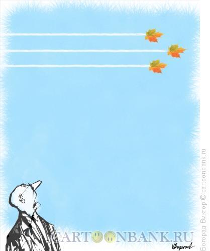 Карикатура: Осенние маневры, Богорад Виктор