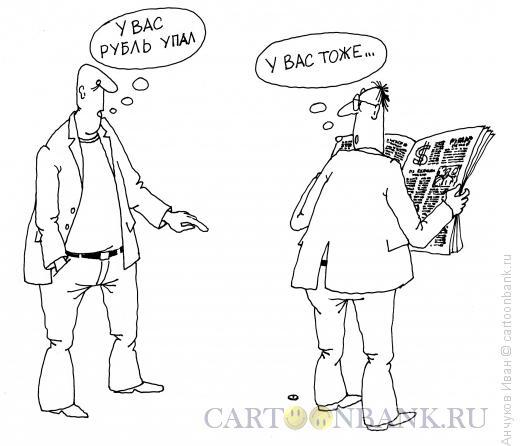 Карикатура: Рубль, Анчуков Иван