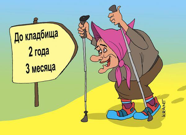 Карикатура: Скандинавские палочки, Евгений Кран