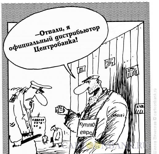 Карикатура: Дистрибьютер, Шилов Вячеслав