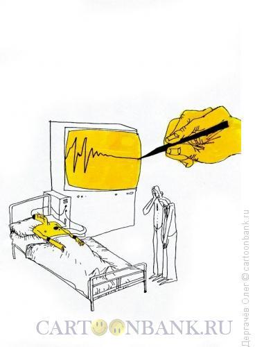 Карикатура: Клиника, Дергачёв Олег