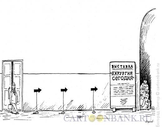 "Карикатура: Выставка ""Хирургия сегодня"", Богорад Виктор"