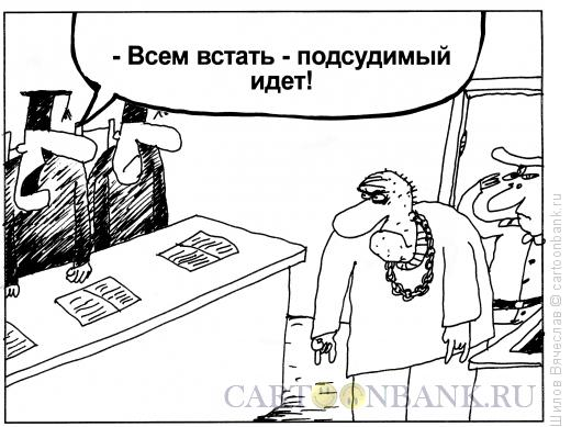 Карикатура: Подсудимый, Шилов Вячеслав