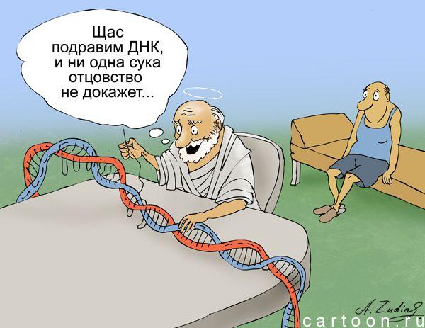 Карикатура: ДНК, Александр Зудин