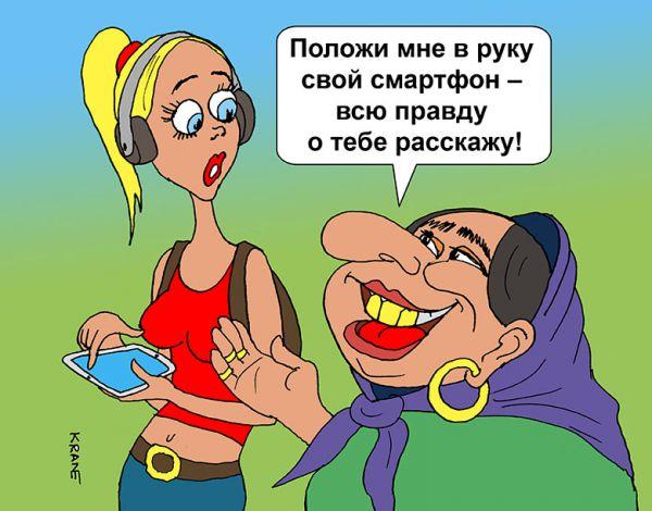 Карикатура: О хозяине смартфона, Евгений Кран