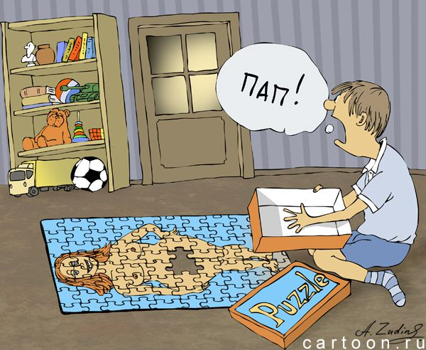 Карикатура: Пазлы, Александр Зудин