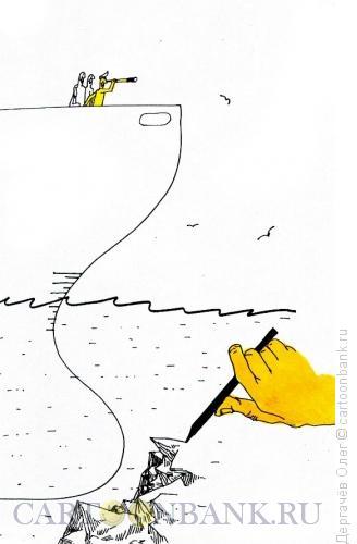 Карикатура: И корабль плывёт?, Дергачёв Олег