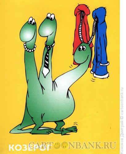 Карикатура: козерог в год дракона, Кононов Дмитрий