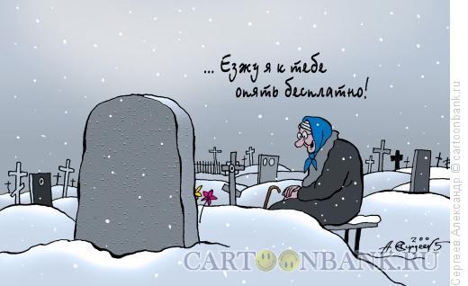 Карикатура: Социальная помощь, Сергеев Александр