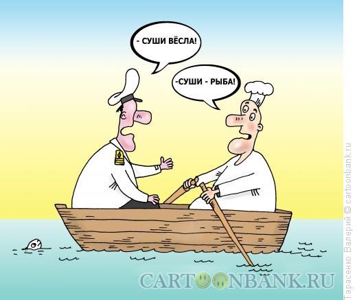 Карикатура: Суши, Тарасенко Валерий