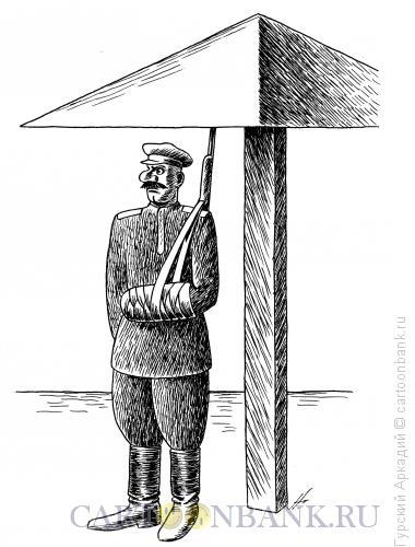 Карикатура: часовой в гипсе, Гурский Аркадий