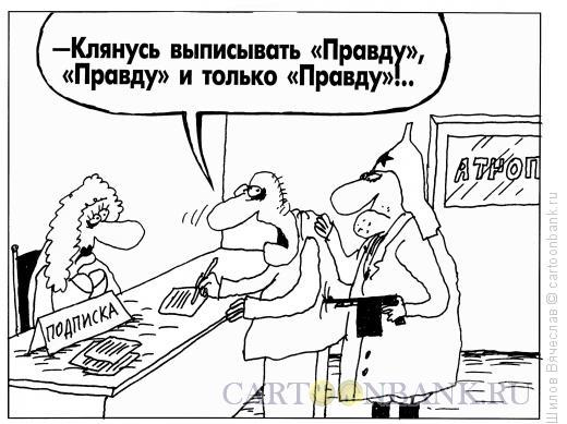 Карикатура: Клятва, Шилов Вячеслав