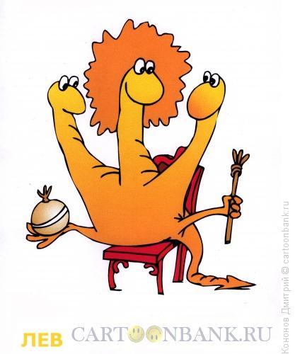 Карикатура: лев в год дракона, Кононов Дмитрий