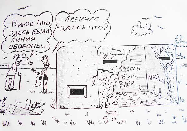 Карикатура: Линия обороны, Петров Александр