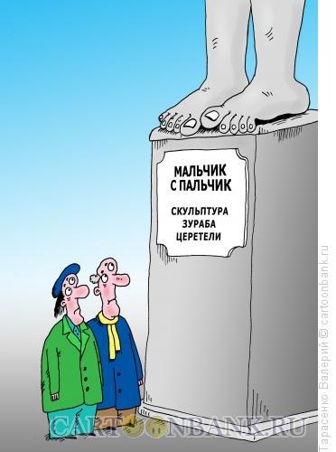 Карикатура: Монумент, Тарасенко Валерий