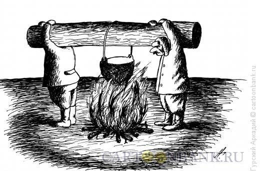 Карикатура: бревно над костром, Гурский Аркадий