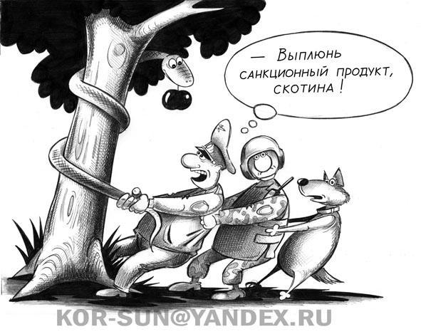 Карикатура: Санкционный продукт, Сергей Корсун