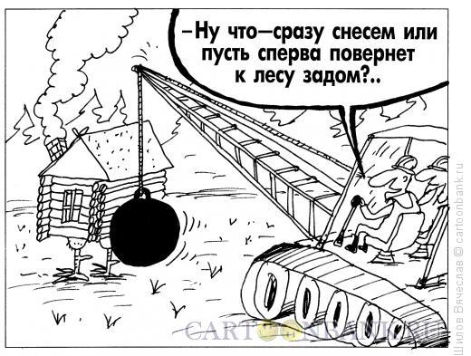 Карикатура: В предвкушении сноса, Шилов Вячеслав