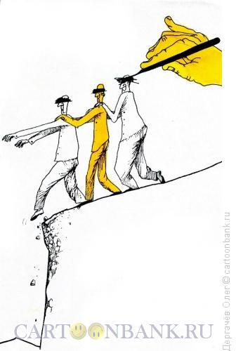 Карикатура: Вниз-вниз-вниз, Дергачёв Олег