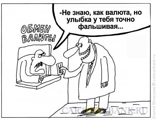 Карикатура: Фальшивка, Шилов Вячеслав