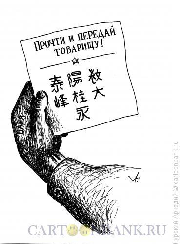 Карикатура: листовка в руке, Гурский Аркадий