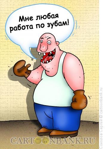Карикатура: любая работа по зубам, Соколов Сергей