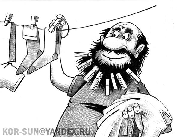 Карикатура: После стирки, Сергей Корсун