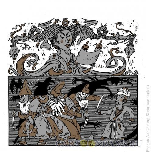 Карикатура: Турандот, Егоров Александр