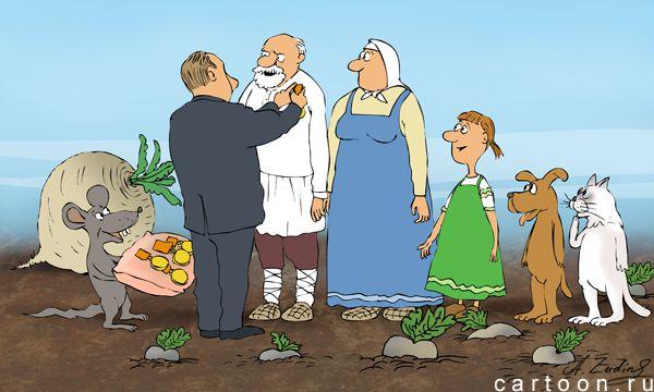 Карикатура: - Чем могу!, Александр Зудин