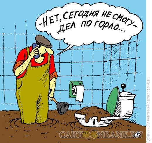 Карикатура: Дел по горло, Дубинин Валентин