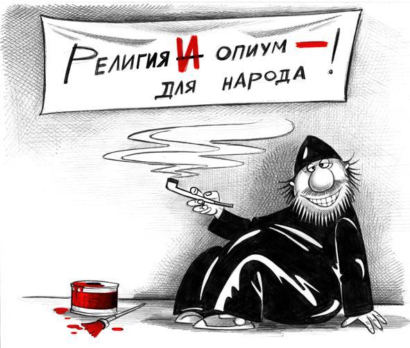 Карикатура: Религия и опиум, Сергей Корсун