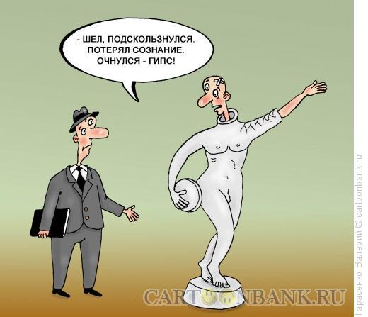 Карикатура: Загипсовали, Тарасенко Валерий