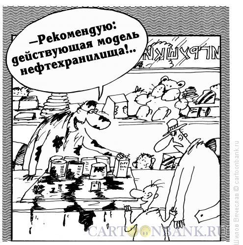 Карикатура: Действующая модель, Шилов Вячеслав