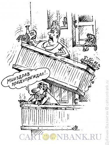 Карикатура: Курение убивает, Дубинин Валентин