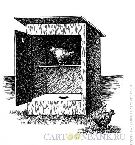 Карикатура: туалет и курица, Гурский Аркадий