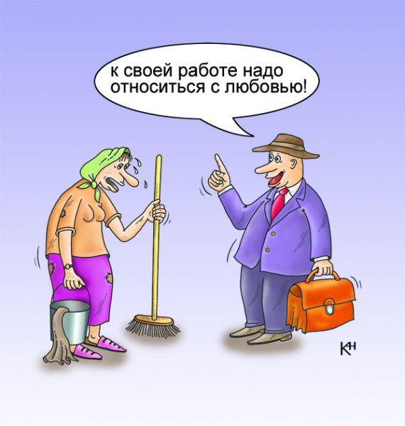 Карикатура: Уборщица и Босс, Кузнецов Александр