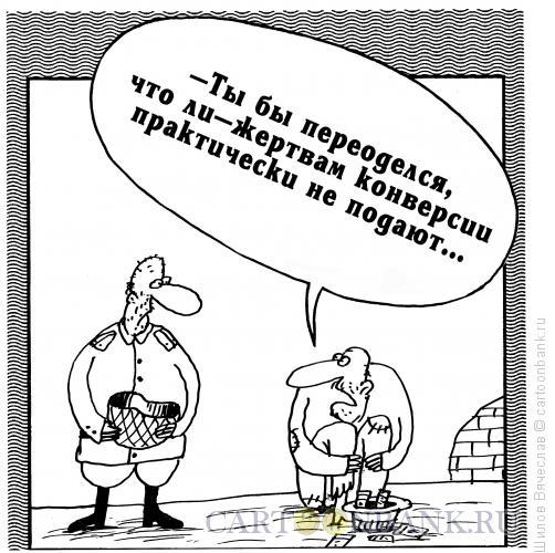 Карикатура: Жертва конверсии, Шилов Вячеслав