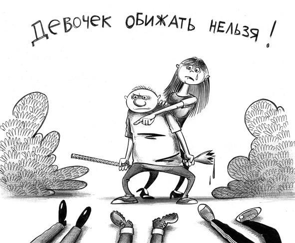 Карикатура: Девочек обижать нельзя, Сергей Корсун