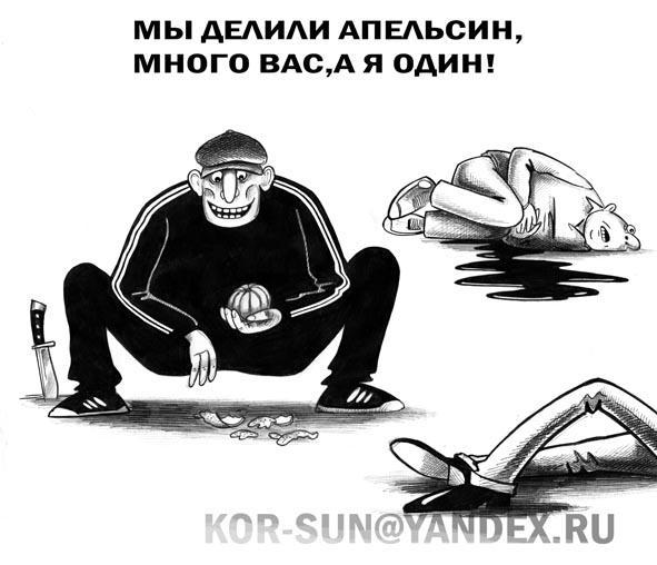 Карикатура: Мы делили апельсин, Сергей Корсун