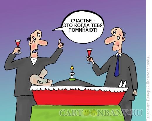 Карикатура: Поминки друга, Тарасенко Валерий