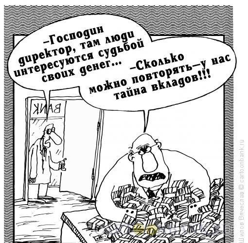 Карикатура: Тайна вкладов, Шилов Вячеслав
