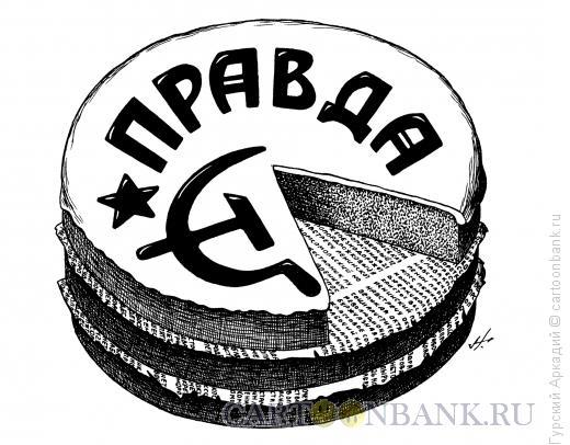 Карикатура: торт-правда, Гурский Аркадий