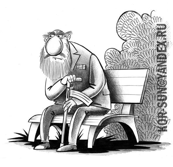 Карикатура: Ветеран, Сергей Корсун