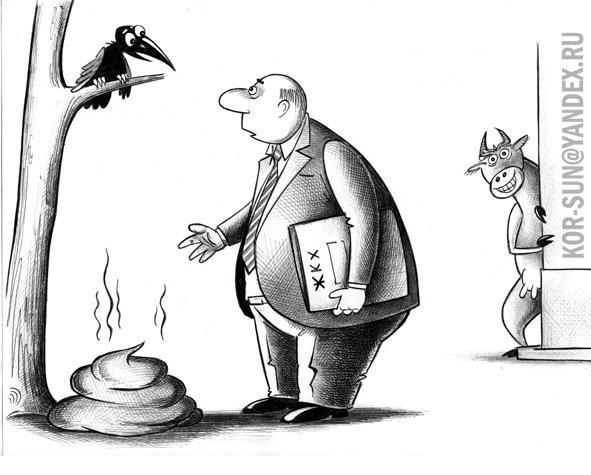Карикатура: Ворона, Сергей Корсун