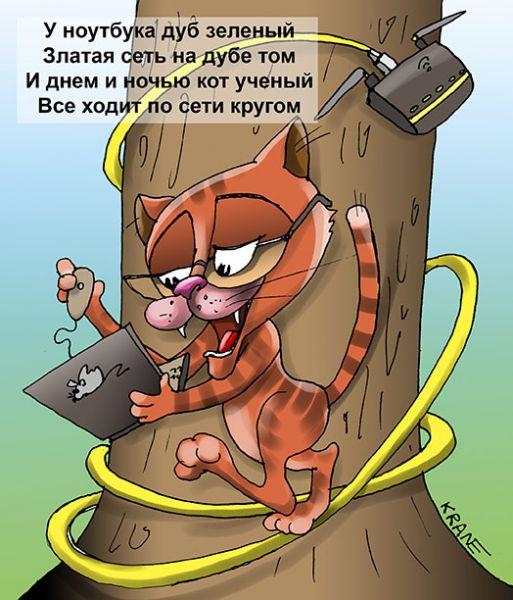 Карикатура: Ходить по сети, Евгений Кран