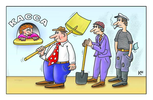 Карикатура: День выдачи зарплаты, Кузнецов Александр